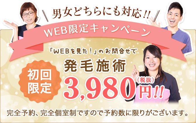 男女どちらにも対応!WEB限定キャンペーン初回限定3980円税抜き