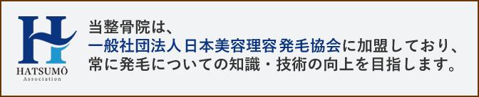 一般社団法人 日本美容理容発毛協会に加盟しており、常に発毛についての知識・技術の向上を目指します