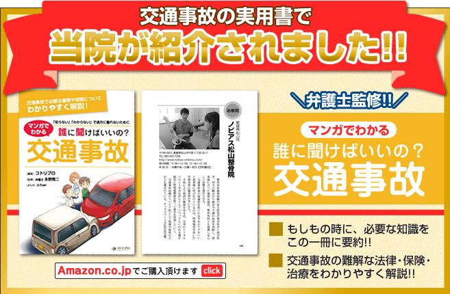 私たちの院が交通事故治療の冊子に掲載されました