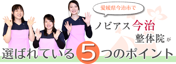愛媛県今治市でノビアス今治整体院が選ばれている5つのポイント