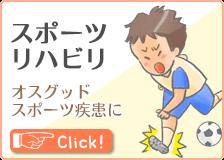 スポーツ・リハビリ
